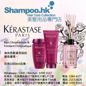 KERASTASE_CHROMATIQUE