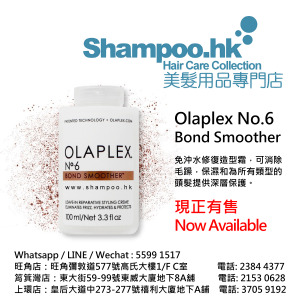 Olaplex_no.6