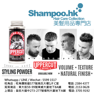UPPERCUT_STYLING_POWDER